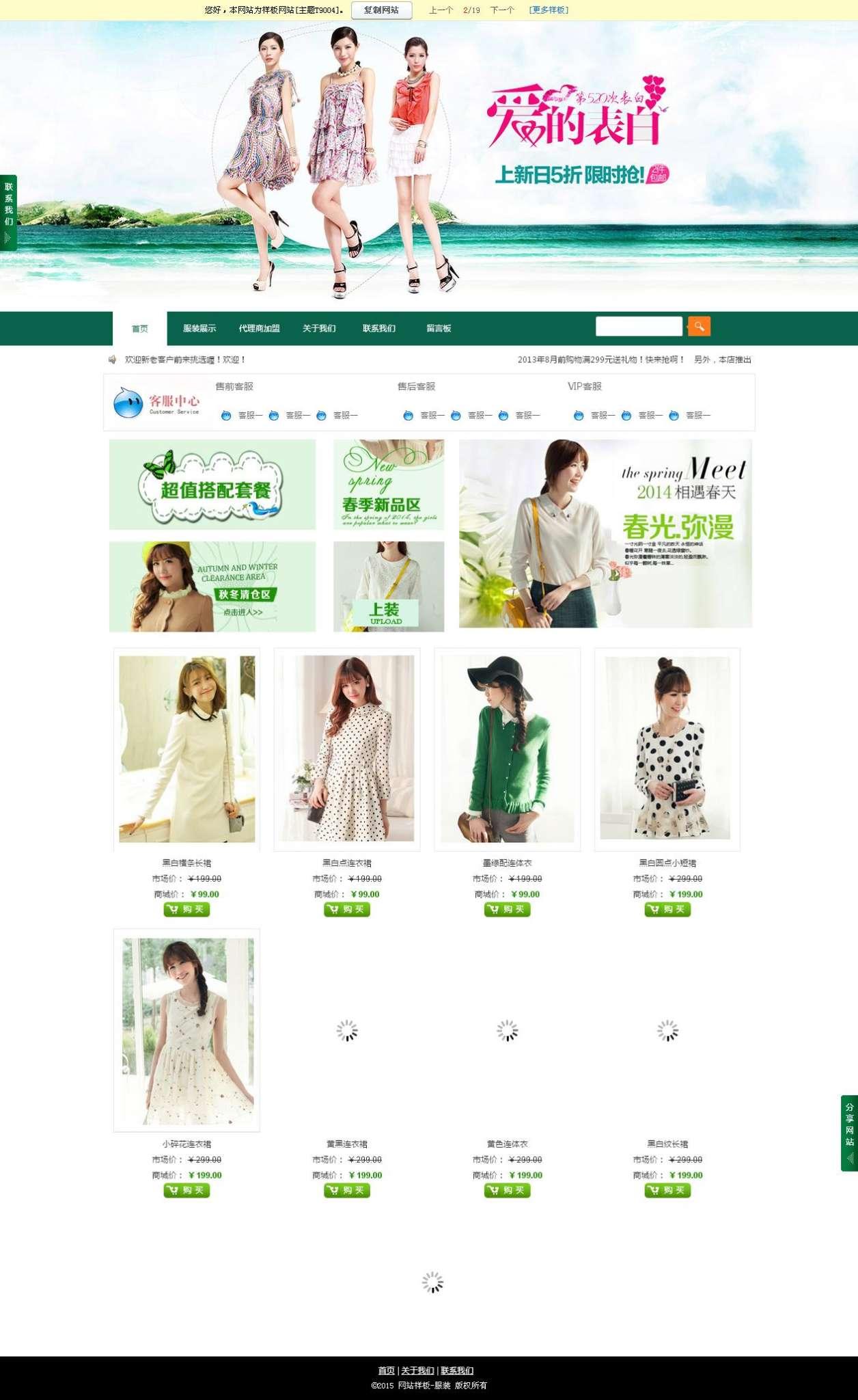 女装商城网站